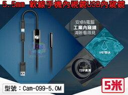 【尋寶趣】5米軟線手機內視鏡 5.5mm 安卓手機/電腦 內窺鏡 USB Android 防水 Cam-099-5.0M