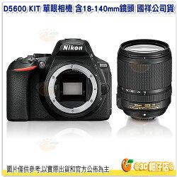 9/10前註冊送好禮 再送大吹球清潔組等好禮  Nikon D5600 +18-140mm鏡頭 KIT 單眼相機 國祥公司貨 多角度螢幕 Full HD 2420萬像素