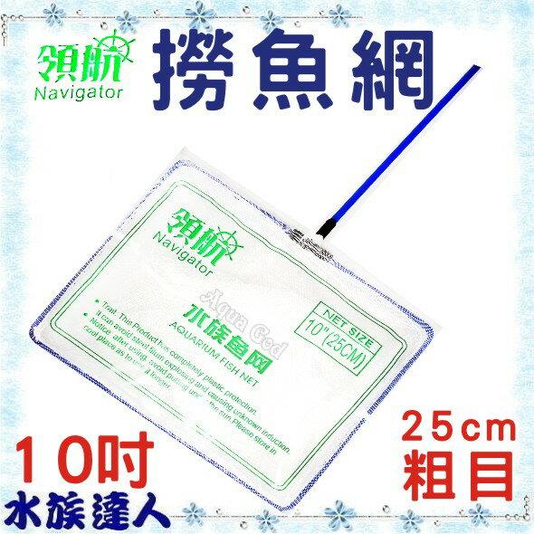 【水族達人】領航《撈魚網(粗目)10吋(25cm)》養魚必備品!