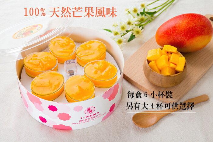 【芒果季】芒果奶酪小6杯裝240 5