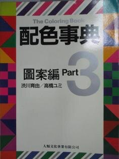 【書寶二手書T1/設計_KSR】配色事典_圖案編Part3