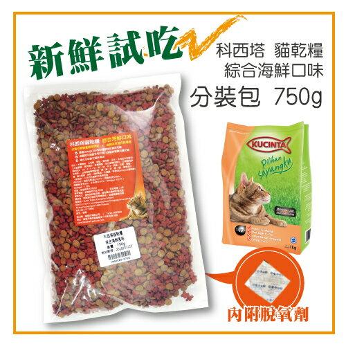 科西塔 貓飼料 / 貓乾糧- 綜合海鮮口味750g分裝包 維護泌尿道健康 可超取 (T002E03-0750) 0