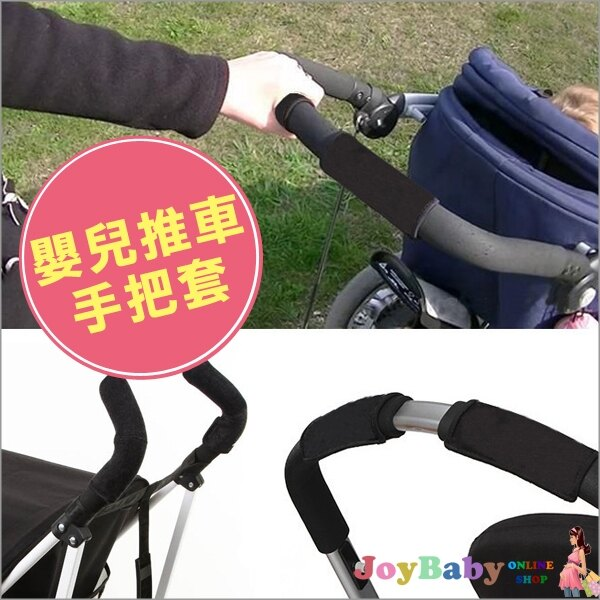 嬰兒推車保護外層扶手套 把手套 魔鬼氈傘車扶手保護套 2入組 【JoyBaby】