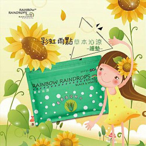 彩虹雨點 衛生棉-草本護墊12片【德芳保健藥妝】 0