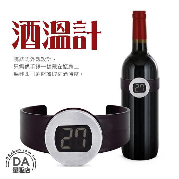 《DA量販店》紅酒 葡萄酒 酒溫計 電子 溫度計 測溫 酒具(79-5697)