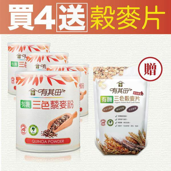 田敬總舖:[買4送1]4罐三色藜麥粉,再送1包三色穀麥片(限量販售)