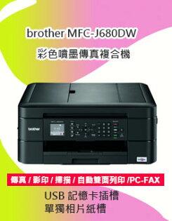 台灣兄弟國際資訊:【終身保固】brotherMFC-J680DW彩色噴墨傳真複合機(噴墨印表機)~自動雙面列印+WIFI~單獨相片紙槽+USB記憶卡插槽