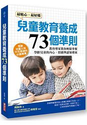 兒童教育養成73個準則