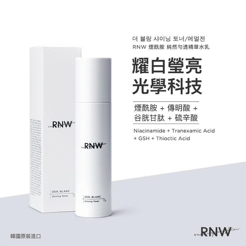 [總代理] 韓國 RNW 如薇 煙酰胺 純然勻透耀白化妝水 / 乳液 125ml