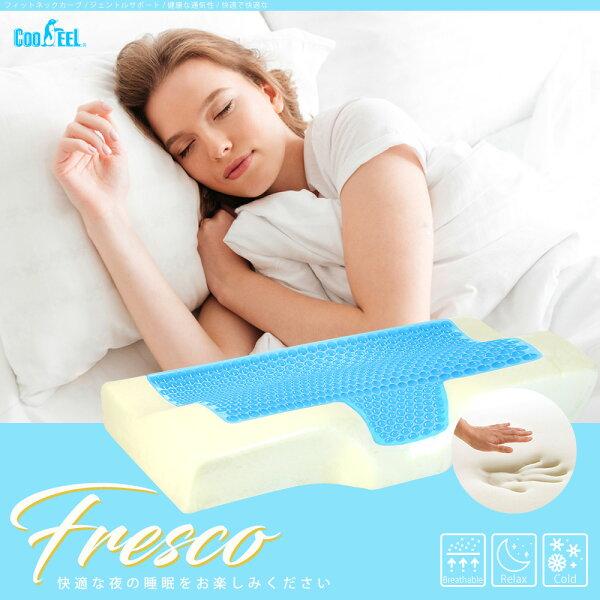 CooFeel涼感冷凝珠記憶枕蝶型枕人體工學枕