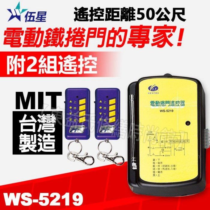 附發票 伍星 WS-5219 電動門 電動捲門遙控器 電動門 鐵捲門遙控開關 (主機附二個發射器) 台灣製造【東益氏】