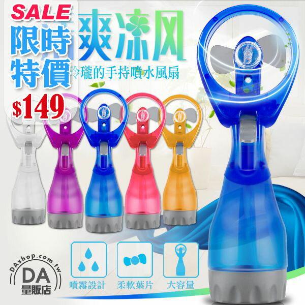《DA量販店》夏日 清涼 高品質 手持 噴霧 水霧 噴水 風扇 涼風扇 降溫 電風扇 顏色隨機(V50-1963)
