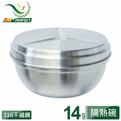 【PERFECT】極致316不鏽鋼雙層碗14cm (1入)附蓋 IKH-82214-1