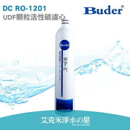 RO1201 普德BUDER DC-第二道UDF顆粒活性碳濾心(單支)-適用 HI-TA812/TA813/TA815/TA817/TA833/TA835/TA805/TA807/TA819/HI-T..