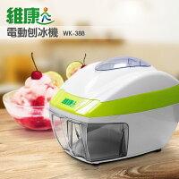 消暑廚房家電到【維康】電動刨冰機 WK-388