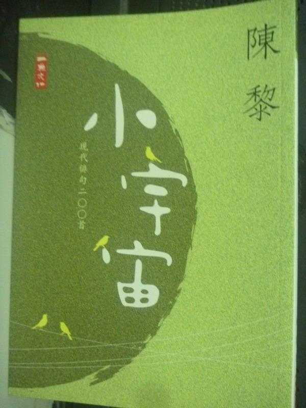 【書寶二手書T8/文學_INX】小宇宙:現代俳句二OO首_陳黎