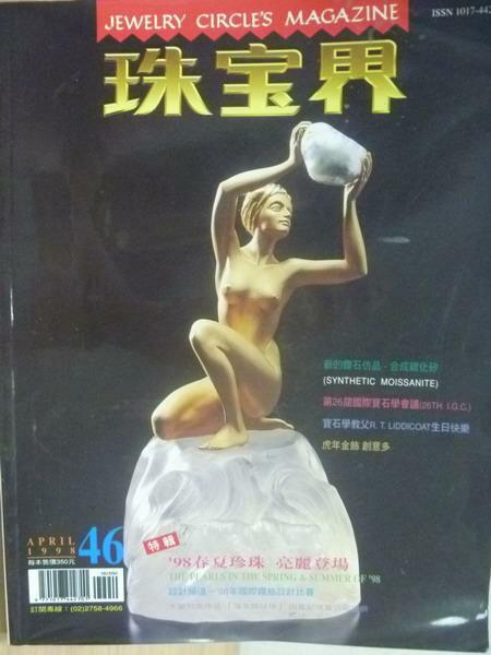 【書寶二手書T8/收藏_YJJ】珠寶界_46期_春夏珍珠亮麗豋場等
