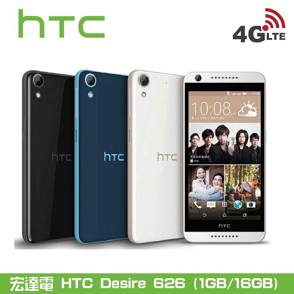 福利品 HTC Desire 626 5吋 四核入門 LTE 全頻智慧手機