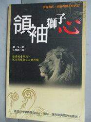 【書寶二手書T4/宗教_GLK】領袖獅子心_韓弘