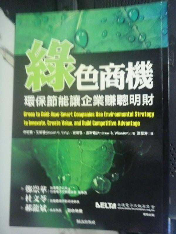 ~書寶 書T2/財經企管_IFB~綠色商機: 環保節能讓企業賺聰明財_洪慧芳 Daniel