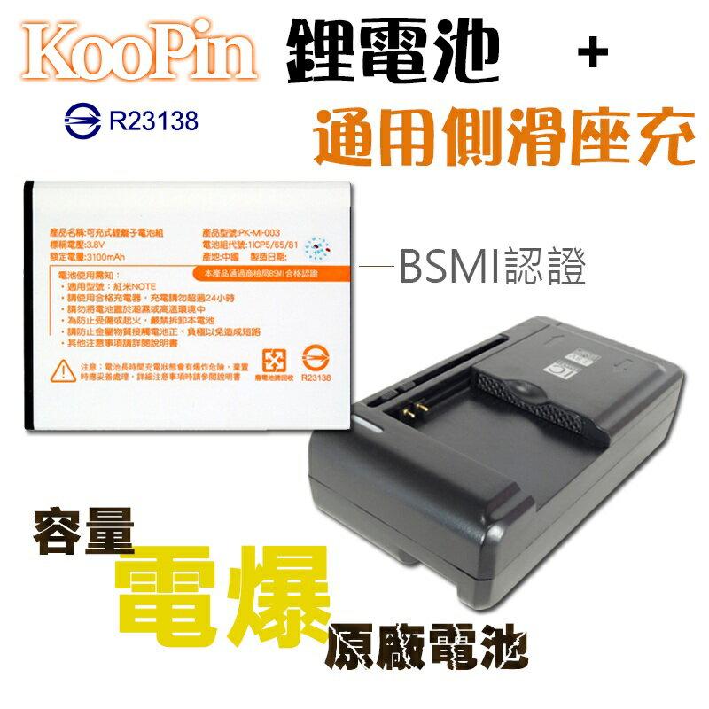 MIUI Xiaomi 紅米Note 鋰電池 + 側滑通用型智能充電器/座充/BSMI/商檢認證