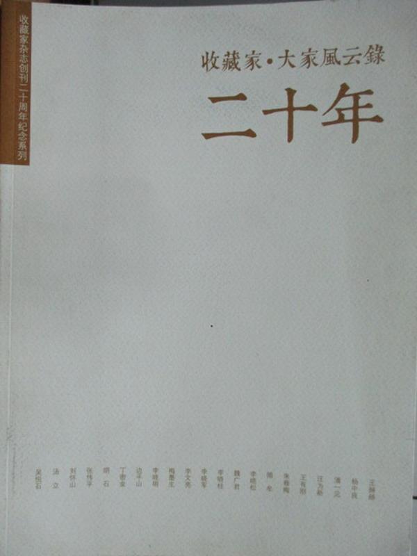 【書寶二手書T3/收藏_PAJ】收藏家大家風雲錄二十年