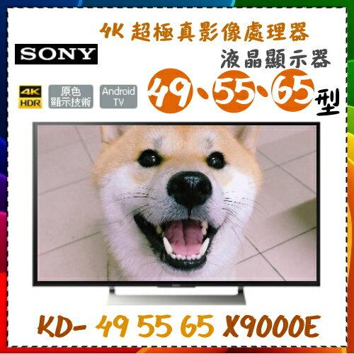 丹尼爾3C影音家電館:【SONY】55型液晶電視4K超極真影像處理器X1HDR高動態對比《KD-55X9000E》
