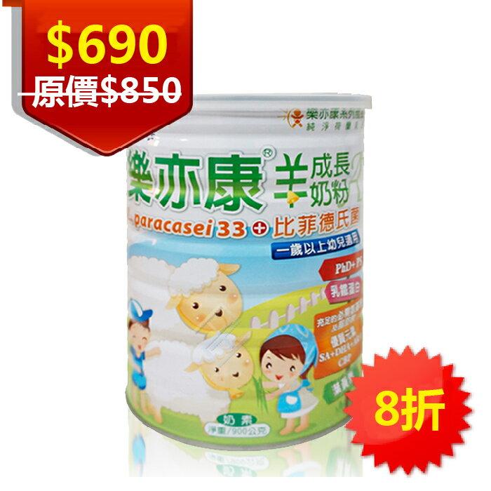●景岳 樂亦康成長羊奶粉 單罐(900g/罐) 超取限2罐 LP33 益生菌 乳鐵蛋白 海藻萃取DHA油 葉黃素