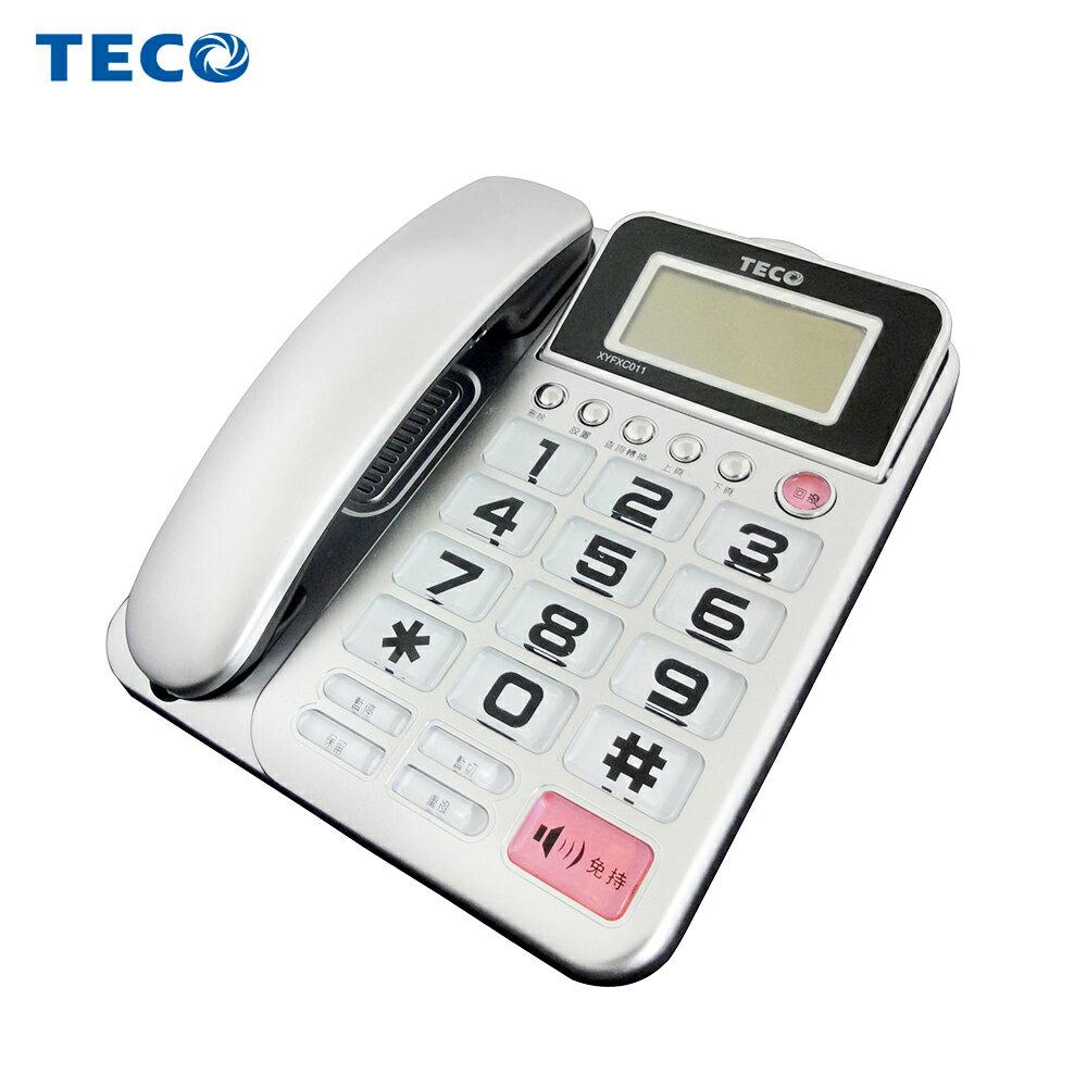 東元來電顯示有線電話XYFXC011(兩色可選)