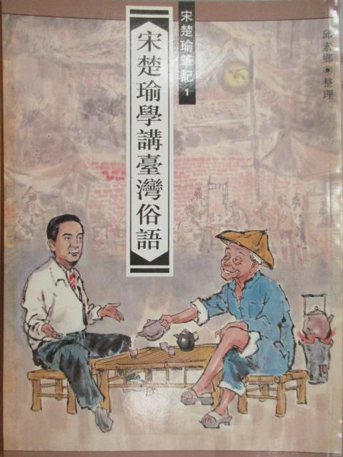【書寶二手書T1/社會_KPB】宋楚瑜學講臺灣俗語