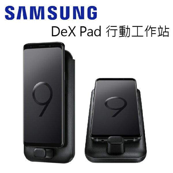 [滿3000得10%點數]正原廠盒裝SAMSUNG三星DeXPad行動工作站-黑