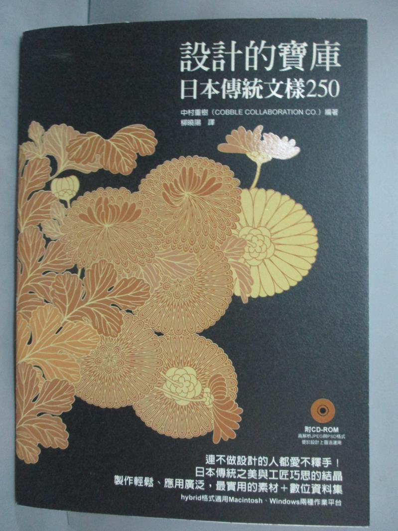 ~書寶 書T5/ _JGS~ 的寶庫: 傳統文樣250_李曉陽 中村重樹_附光碟