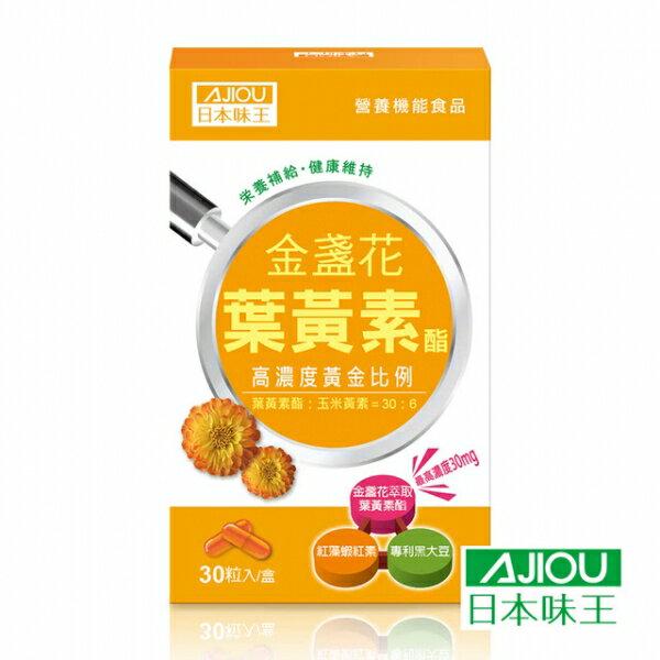 日本味王 金盞花葉黃素酯膠囊(30粒/盒)x1