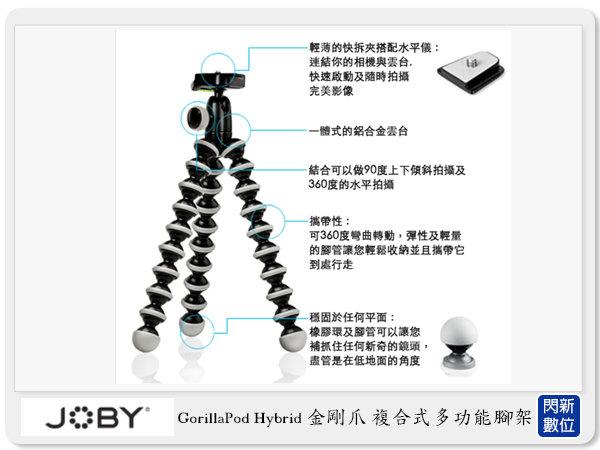 預訂 JOBY GorillaPod Hybrid GP2 金剛爪 複合式多功能腳架【分期0利率,免運費】立福公司貨 章魚腳 可彎曲 變形