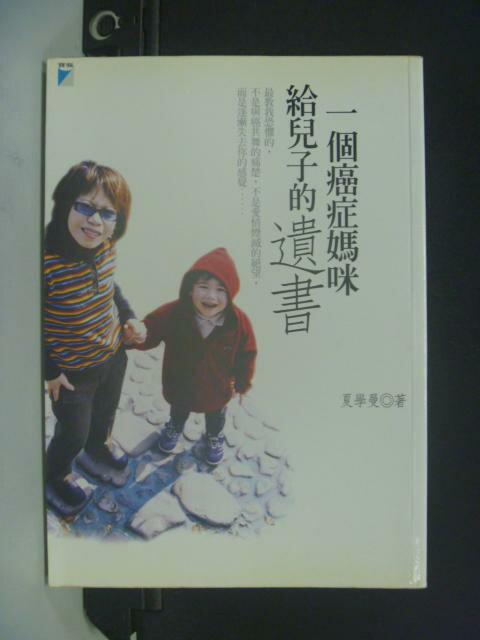 【書寶二手書T7/勵志_HJF】一個癌症媽咪給兒子的遺書_夏學曼