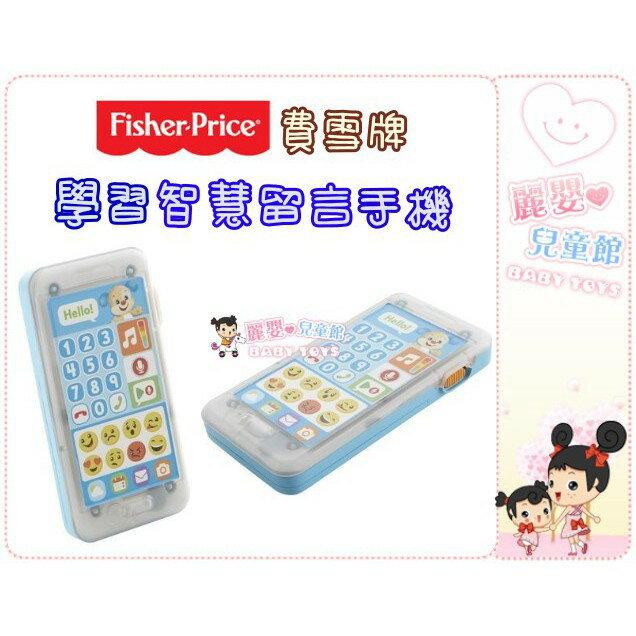 麗嬰兒童玩具館~費雪牌 Fisher-Price-學習智慧留言手機.智能玩具電話.角色扮演玩具 2
