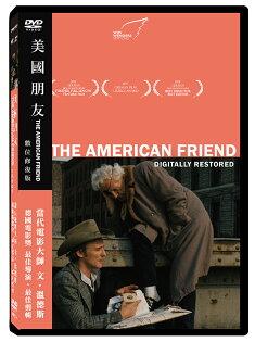 美國朋友數位修復版DVD