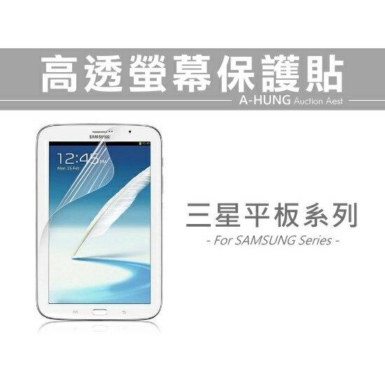 【三星平板】高透亮面 螢幕保護貼 GALAXY GALAXY Tab S 8.4 10.5 TabS 保護膜 貼膜