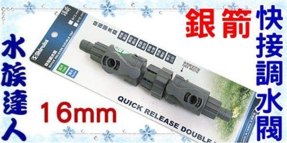 【水族達人】銀箭《快接調水閥16mm(1入)》快接 快速接頭 水管轉接 水量調節閥