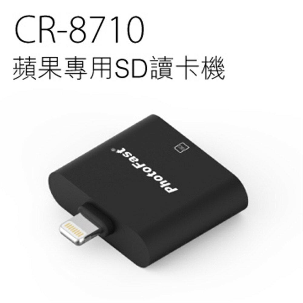 PhotoFast 蘋果SD讀卡機 CR-8710(不含記憶卡)【贈100元家樂福禮券】
