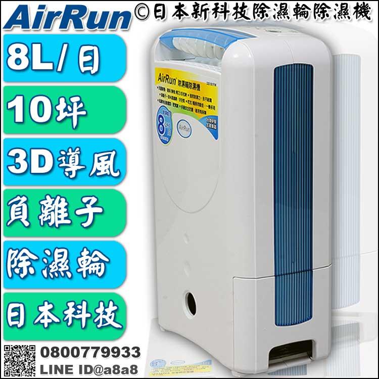 除濕輪除濕機AirRun日本新科技(181FW傳)【3期0利率】【本島免運】