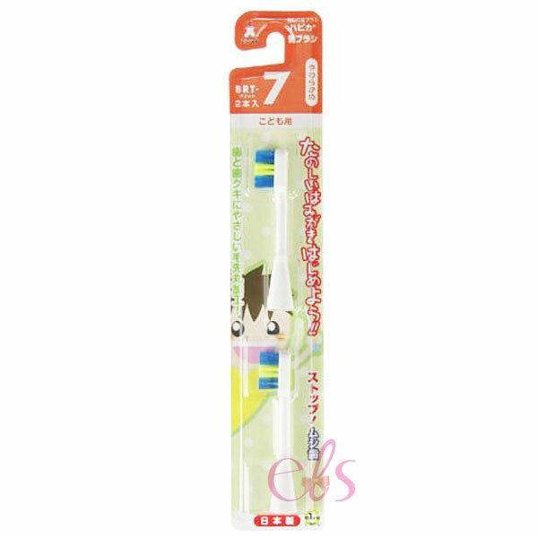 日本製MINIMUM 幼童專用電動牙刷 替換刷頭2入 ☆艾莉莎ELS☆