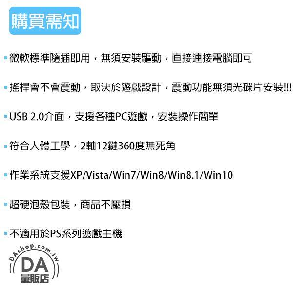 電腦搖桿 PC手把 USB【免驅動】遊戲 電腦遊戲用 雙震動 NBA 免安裝 (78-1877) 6