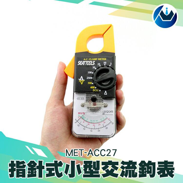 『頭家工具』小型指針三用鉤錶 交流電流 交流電壓 直流電壓 MET-ACC27