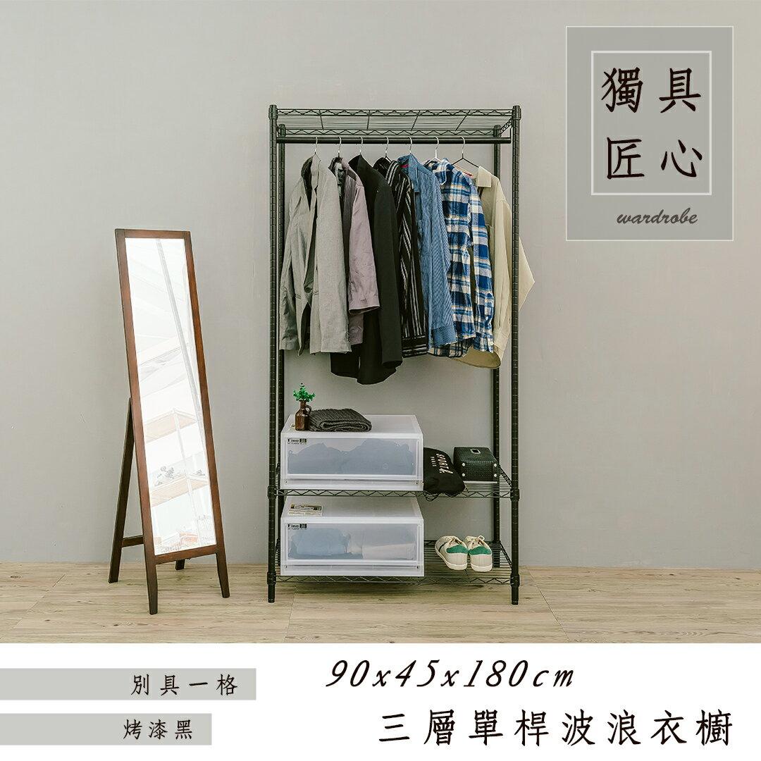 洋裝收納架 / 衣架 90x45x180cm三層單桿烤漆黑衣櫥架【附布套 顏色隨機】 dayneeds 0