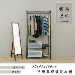 洋裝收納架/衣架 90x45x180cm三層單桿烤漆黑衣櫥架【附布套 顏色隨機】 dayneeds