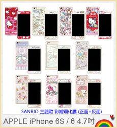 APPLE iPhone 6S / 6 4.7吋 Hello Kitty 彩繪鋼化膜 (正面+反面) 正版授權 9H 玻璃保護貼 螢幕保護貼 保護貼
