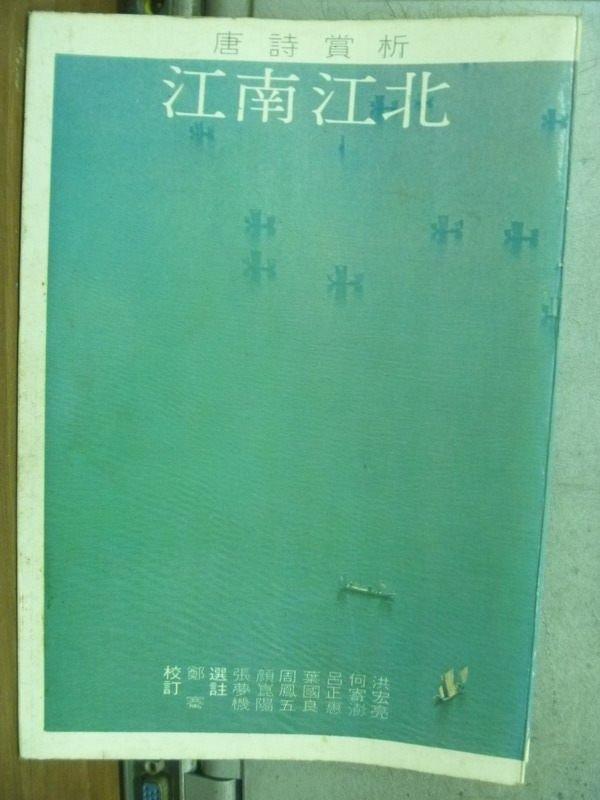 【書寶二手書T8/短篇_HHX】江南江北_鄭騫