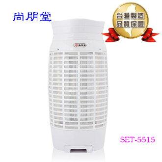 尚朋堂 15W 捕蚊燈 SET-5515 ◆採用15W高亮度燈管◆抽取式集蚊盒,方便抽倒又容易清洗◆ 台灣製造,品質保證