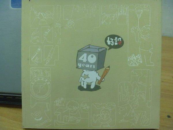 【書寶二手書T8/設計_MDU】東方技術學院四十週年美術工藝系畢業展_日間部_附光碟